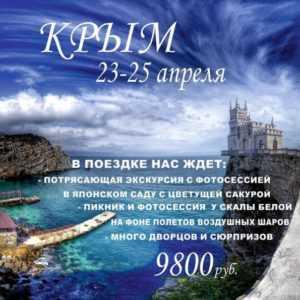 КРЫМ 23-25 апреля