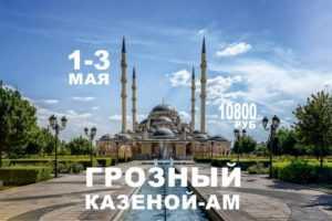 Чеченская Республика 1-3 мая