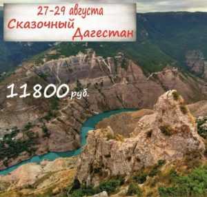27-29 августа Сказочный Дагестан